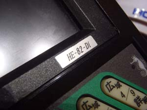 GPSデジタル魚探600w2周波【HE-82Di】