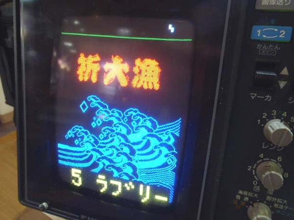 中古魚探【FCV561M2】