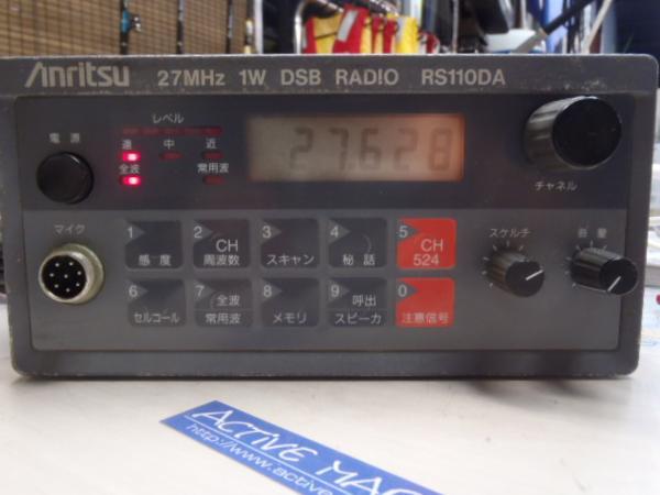 1W無線電話装置RS110DA【27M漁業無線】