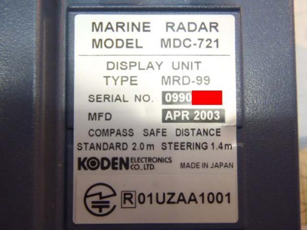 7型カラー液晶レーダーMDC-721【2kWドーム】