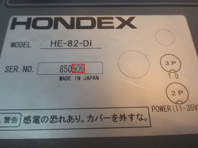 8.4型GPSデジタル魚探【HE82Di】