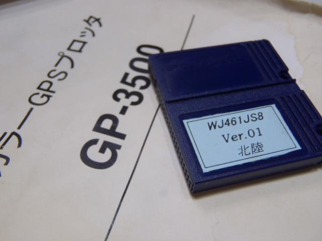 GPSプロッタ【GP-3500】