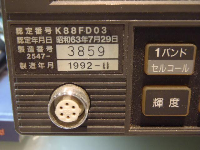 漁業無線機DR-81【27MHz】(送信0w)