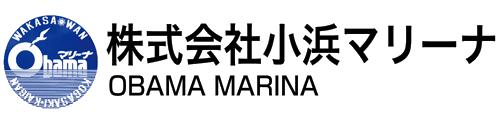 株式会社小浜マリーナ