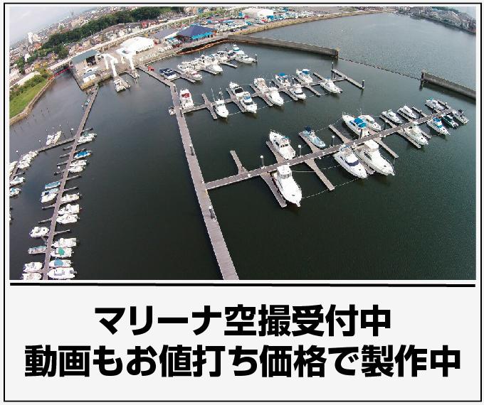 ボート保管場所の選び方②