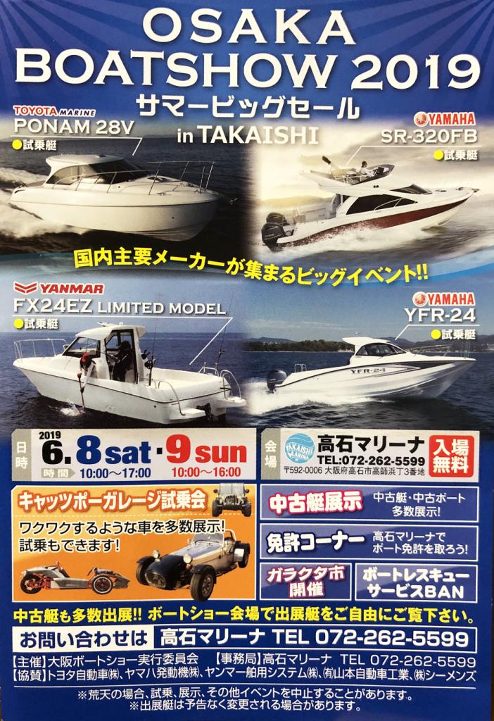 大阪BS2019