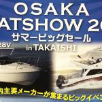 大阪BS2019アイキャッチ
